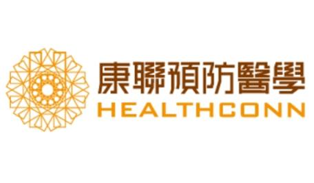 康聯預防醫學 HEALTHCONN