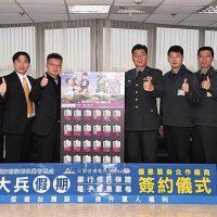 采風電商與國防部福利事業管處理簽訂「大兵假期」專案