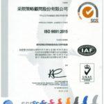 2018 采照策略顧問取得ISO 9001:2015版認證