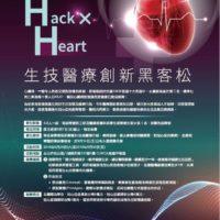 2018 Hack x Heart 心臟學會/心臟基金會 生技創新黑客松