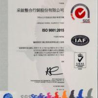 2018 采鋐整合行銷通過SGS ISO-9001 認證