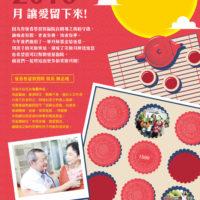 2019 中秋笑臉月餅公益卡片