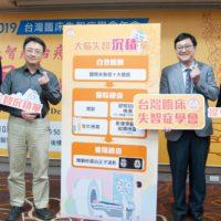 2019 台灣臨床失智症醫學會 類澱粉蛋白正子造影 媒體發表