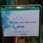 2020 Q3 采鋐健康整合集團第三季教育訓練