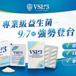 采風健康獨家經銷VSL#3電商及診所銷售
