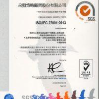 采照策略取得ISO 27001資訊安全管理驗證